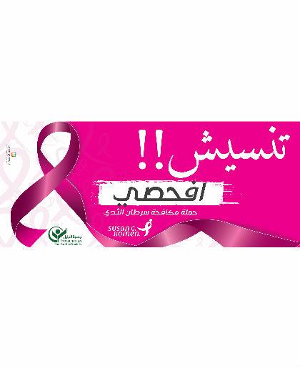 حملة توعوية لمكافحة سرطان الثدي 2016