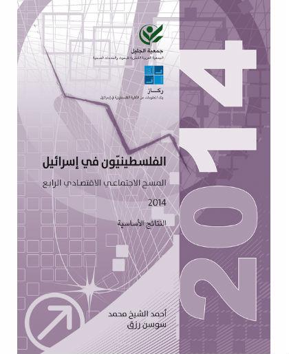 المسح الاجتماعي الاقتصادي الرابع 2014