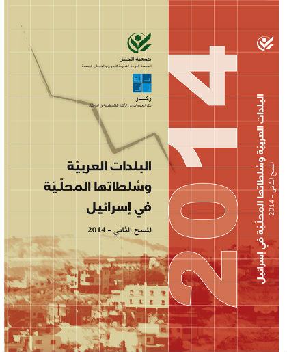 البلدات العربية وسلطاتها المحلية في اسرائيل 2014